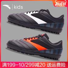 安踏足球鞋男kids童鞋男童运动鞋男2019新款正品防滑碎钉儿童球鞋