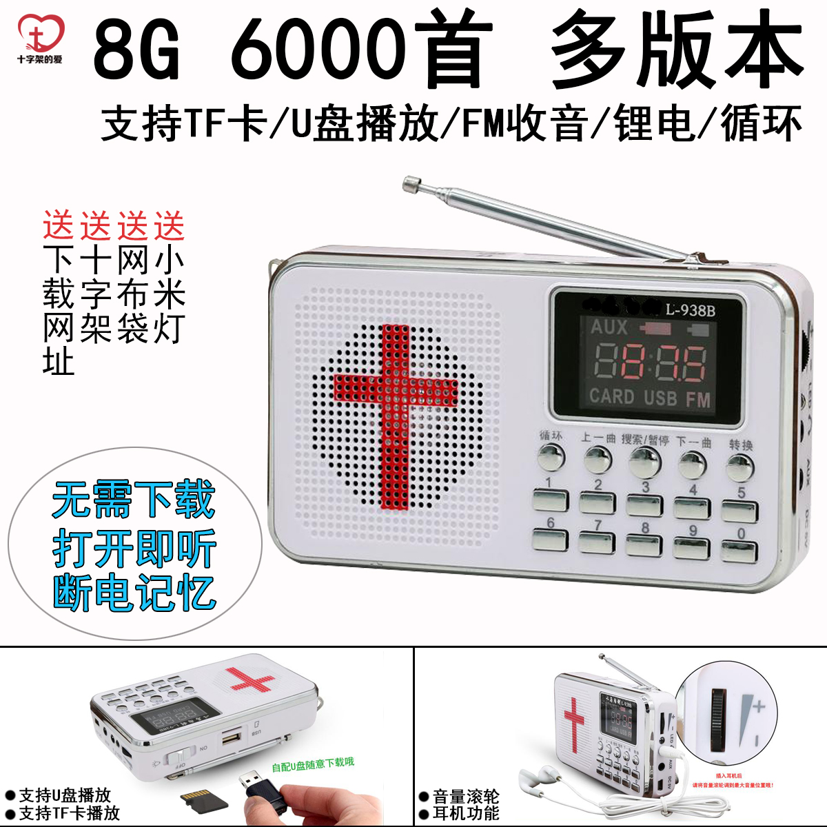 Cross Love Bible Player L938B Main Bible Machine MP3 Fu