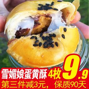 【4枚9.9元】广西特产雪媚娘海鸭蛋黄酥轩家妈妈网红零食年货糕点
