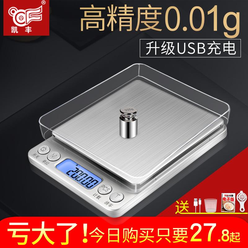 小型电子秤称重电子称高精度厨房秤0.01g精准家用克数食物称小秤