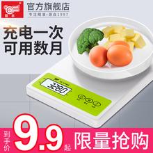 凯丰高精度厨房秤电子称0.01g精准家用称重烘焙称小秤食物克称数