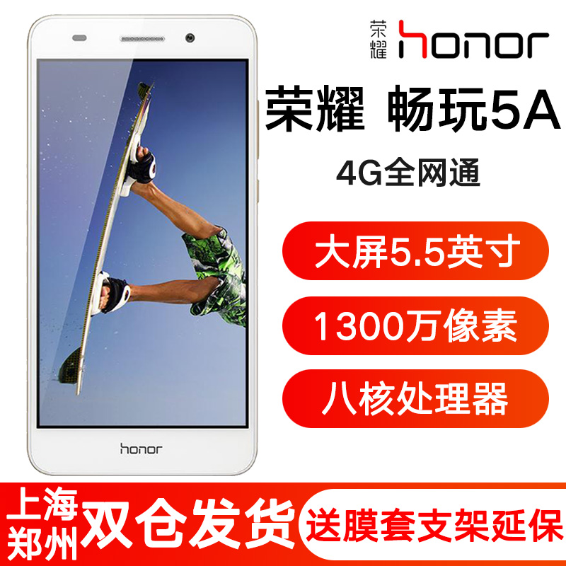 华为 honor/荣耀 畅玩5A 全网通版手机八核双卡多模4G手机 畅玩6A 7A全网4G手机