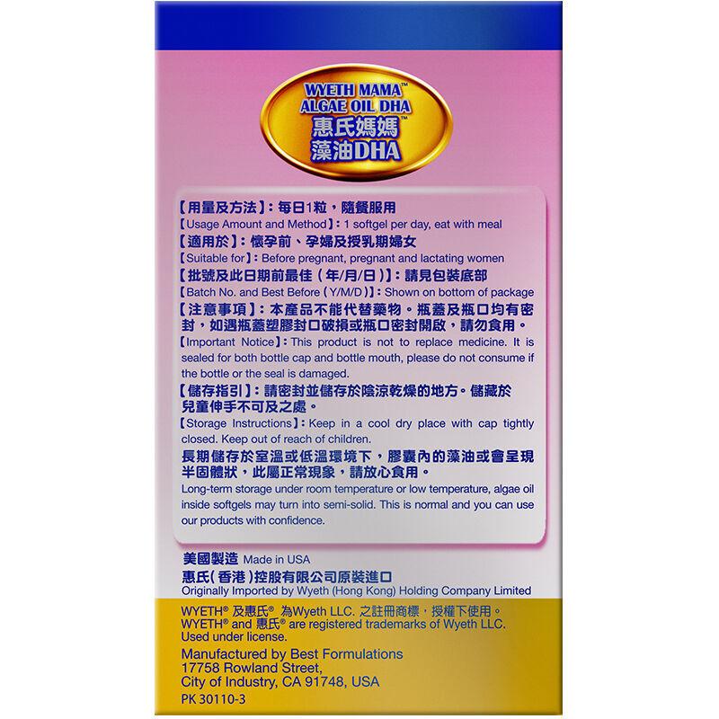 港版惠氏wyeth妈妈孕妇DHA藻油30粒 软胶囊 孕期哺乳期补充营养