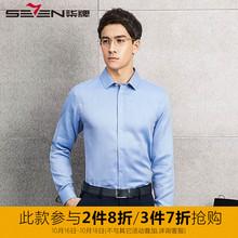 柒牌长袖衬衫春秋款男士商务时尚免烫修身翻领长袖衬衣男