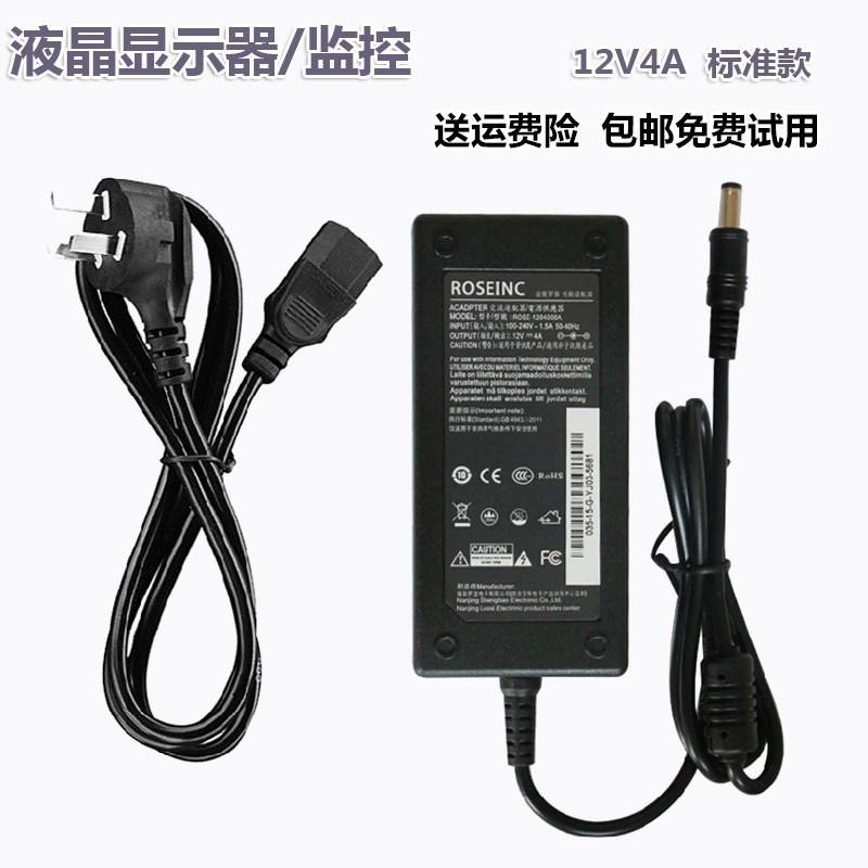 液晶显示器12V4A电源适配器通用3A 2.5A监控开关LCD充电器电源线