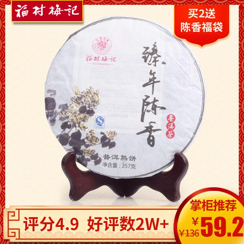 福村梅记普洱茶