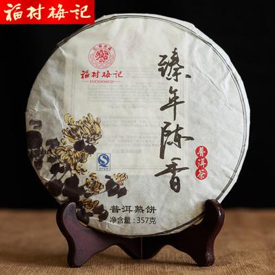 福村梅記 普洱茶熟茶 茶葉 陳香普洱 云南七子餅茶357g 買2送福袋