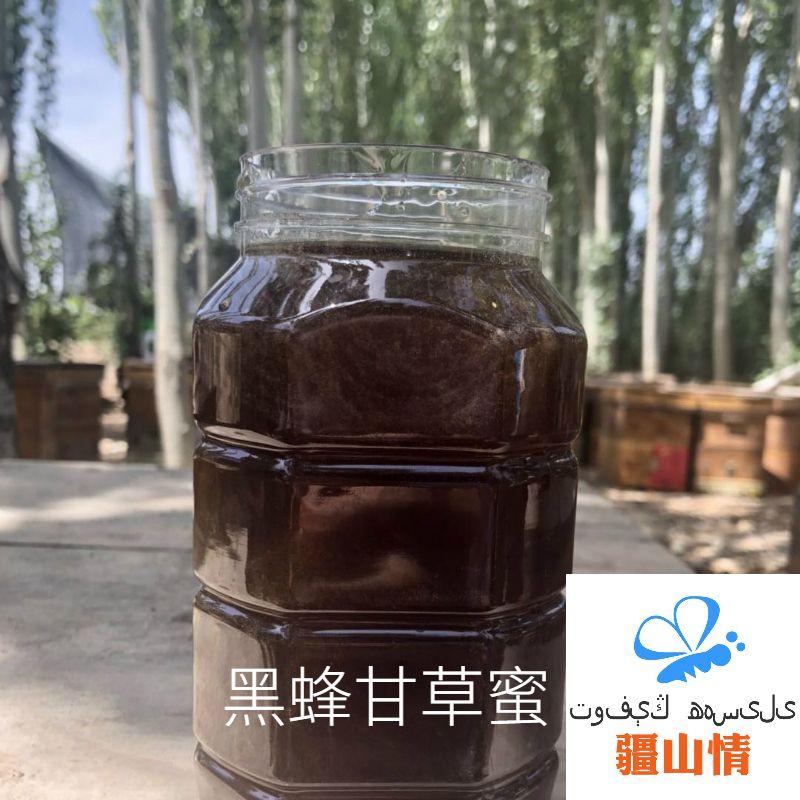 野生土蜂蜜新疆阿克苏甘草花黑蜂蜜液态纯正天然农家自产养蜂人