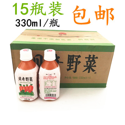 福州贝奇野菜复合蔬果汁330ml*15瓶果蔬菜汁浓缩胡萝卜汁饮料包邮