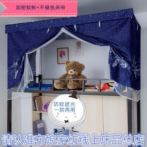 蚊帐学生宿舍床帘下铺上铺寝室遮光布一体式单人床全封闭两用帘子