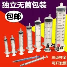 包邮一次性塑料针筒无菌针管独立包装1/2/5/10/20/30/50ML注射器