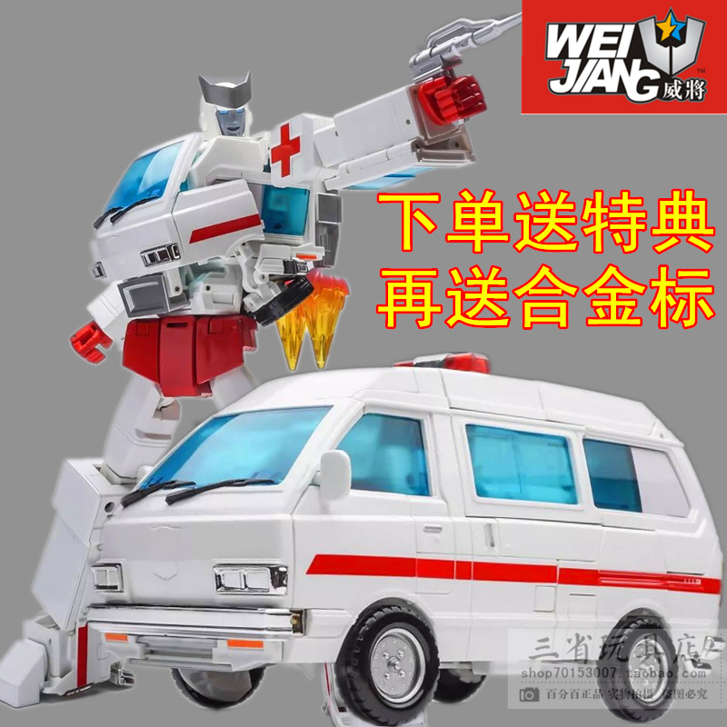 the ambulance MPP-30 transformers G1 alloy version of the toy new version
