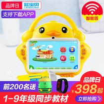 蓝宝贝大黄鸭儿童早教机触摸屏wifi版护眼小宝宝学习机0-3岁6周岁