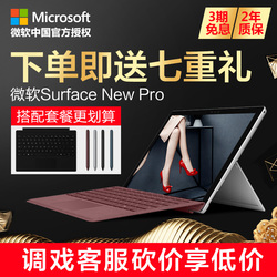 Microsoft/微软 Surface Pro i5 4G 128G NEW WIN10平板二合一 新