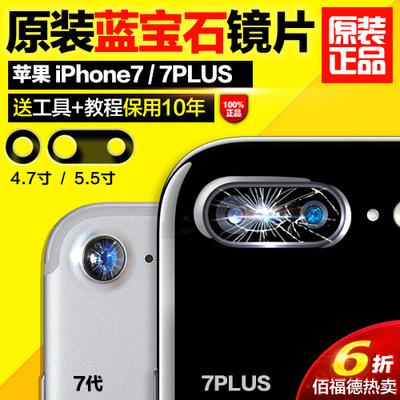 苹果iPhone7代7plus原装后置摄像头镜片玻璃7p手机镜头相机镜面盖