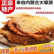 正宗内蒙古散装手撕风干牛肉干500g包邮香辣牛肉片零食特产小吃