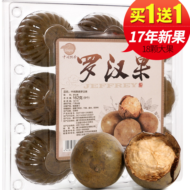 罗汉果茶桂林特产