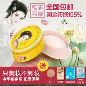 国货谢馥春美女妆鸭蛋粉 散粉蜜粉40g 传统工艺定妆控油 提亮肤色