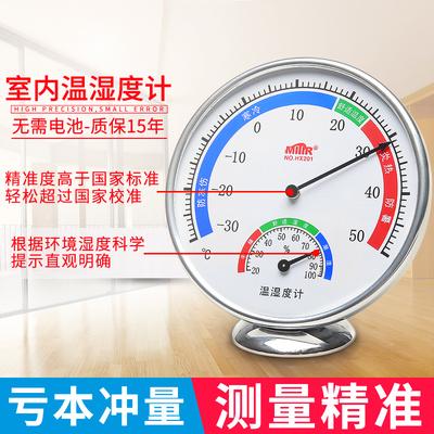 杭新家用温度计室内干湿温度计高精度湿度计台式挂式大棚温湿度表