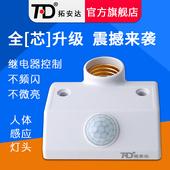 拓安达人体红外感应灯头灯座E27螺口楼道延时可接220V节能灯LED灯图片