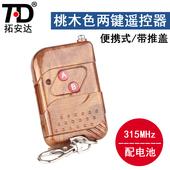 锁匙扣便携式遥控器桃木外壳发射器 拓安达牌2键无线遥控器