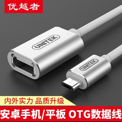 优越者OTG数据线安卓手机u盘连接线micro usb转换器转接OTG转接头新款推荐