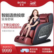 荣泰6810按摩椅 家用全身全自动多功能天猫精灵电动太空舱新款