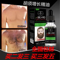 Beard growth liquid beard growth liquid male fast thickening hair cream long eyebrows eyelashes chest hairline hairline