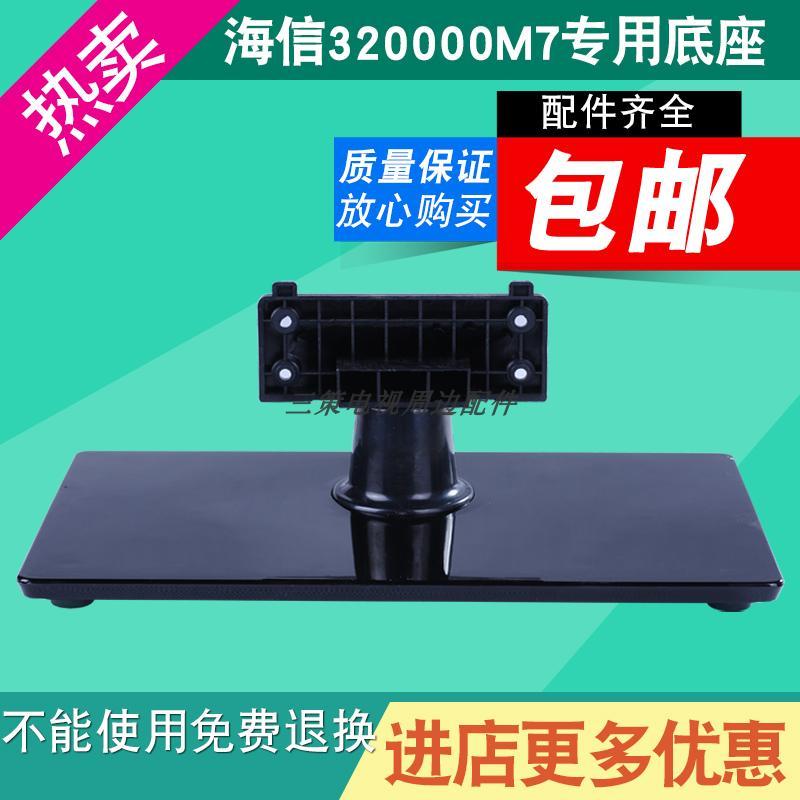 海信电视led32h310