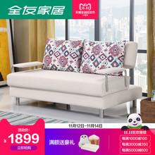 全友家居沙发多功能布艺沙发小户型沙发床客厅折叠沙发102197