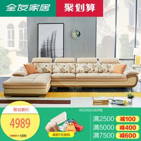 聚全友家私沙发皮布艺沙发组合可拆洗植绒面料现代客厅家具102126