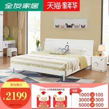 聚全友家私旗舰床简约现代1.5/1.8米板式床双人床卧室家具106905