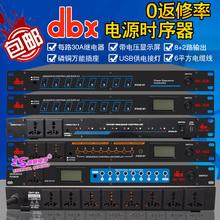 DBXSK 包邮 328电源时序器8路10路时序电源控制器带电压显示万能插