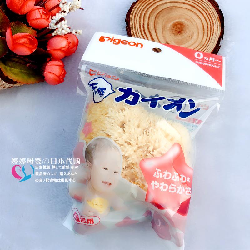 日本贝亲宝宝洗澡婴幼儿洗浴用品沐浴海绵 地中海天然蜂窝浴球