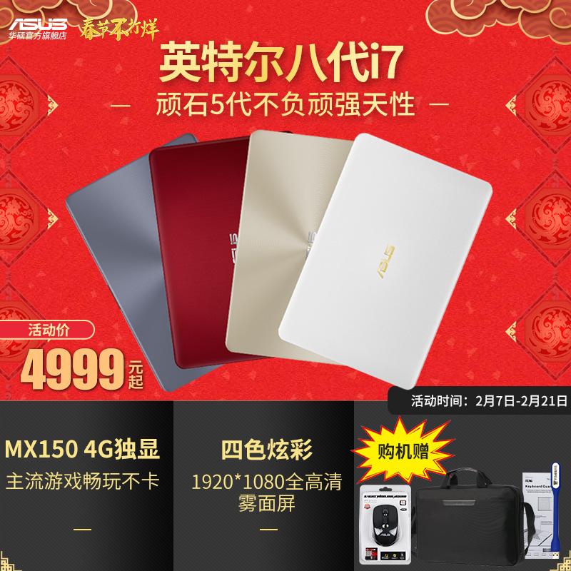 Asus/华硕 顽 石—顽石5吃鸡笔记本电脑手提轻薄15.6英寸游戏本i7