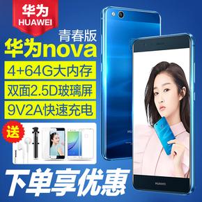 1399起Huawei/华为 nova 青春版全网通4G智能手机nova2splus学生