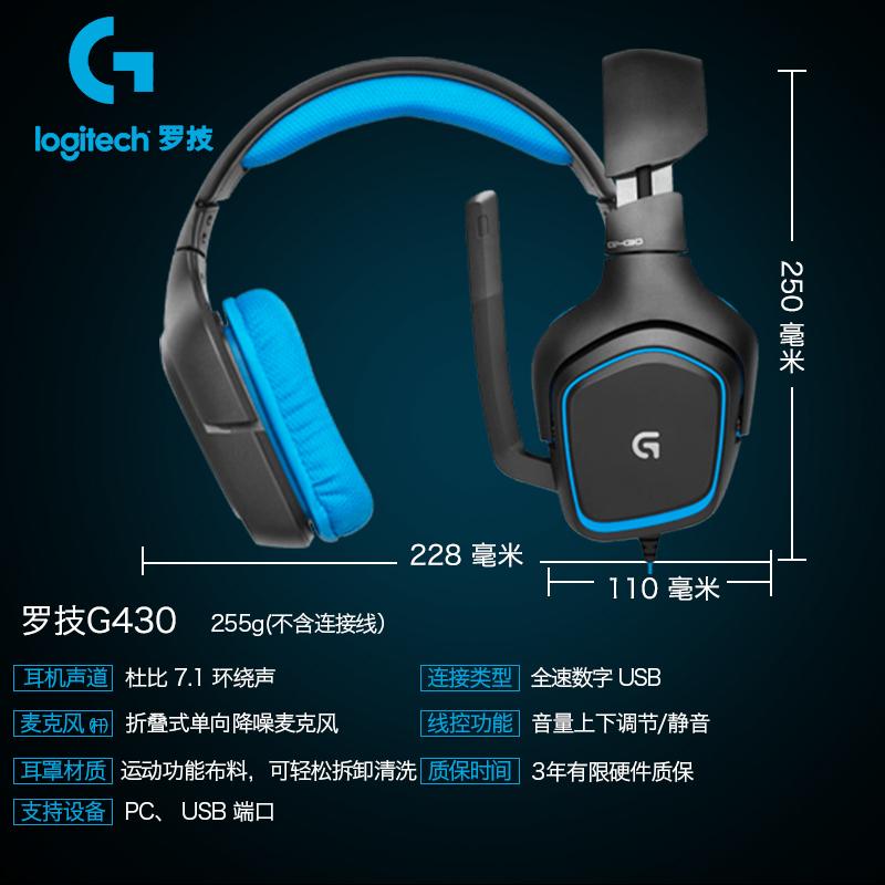 罗技G430 7.1声道游戏头戴式游戏耳机绝地求生吃鸡