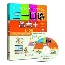 三一口语备考王 为中国学生量身定做 三一备考教材 八中教师联合推荐 人大附中 外教录音 现货正版 包邮 3级附光盘