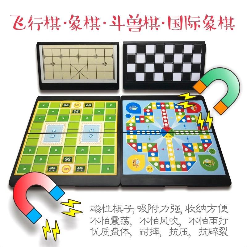 pocket portable magnet magnetic Chinese chess isometric chess flying chess chess children