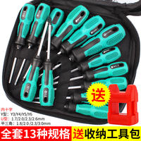 Shaped screwdriver set U/Y type triangle bullet inside cross dissection bull socket screwdriver batch notch screwdriver