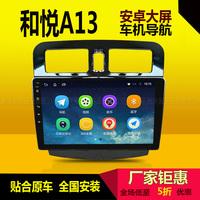 和悦A13专用安卓大屏导航仪一体机智能车机非DVD