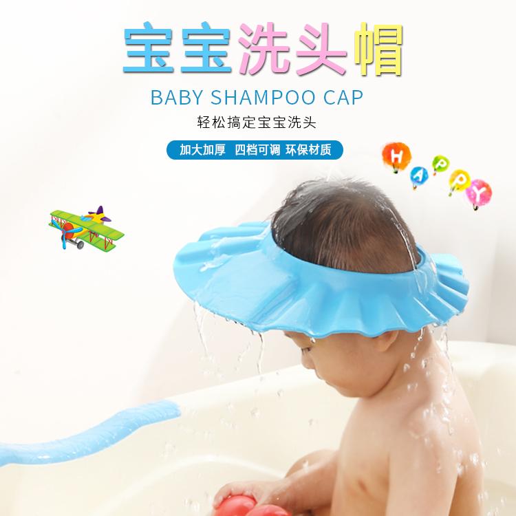 宝宝洗头帽神器可调节幼儿童护眼小孩洗发婴儿洗澡护耳防水浴帽夏