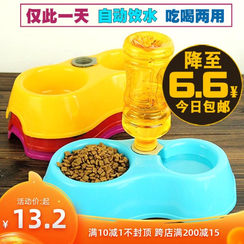 自动喂水饮水器狗狗碗双碗防滑泰迪宠物用品猫咪食盆小型犬双饭碗
