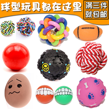 Pet Toy Ball Teddy Golden Hair Solid Ball Size Dog Molar Tooth Bite-proof Vocal Ball Puppy Dog Toy Cat