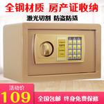 包邮20全钢迷你小型家用入墙电子密码保险箱隐形防盗办公保险柜