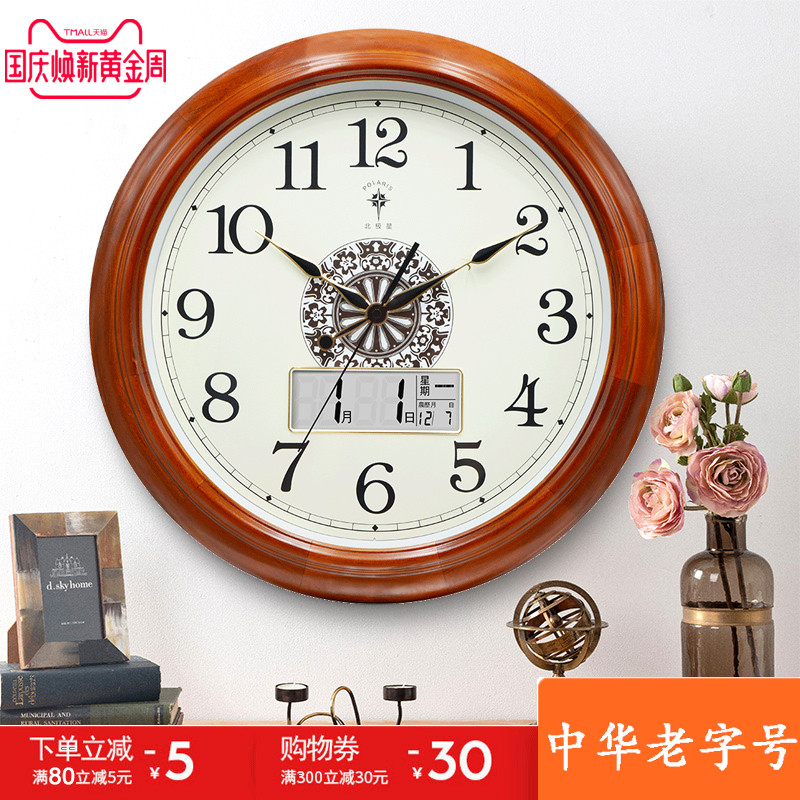 北极星中式挂钟