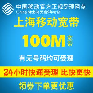 上海移动宽带安装办理新装受理100M光纤200M宽带IPTV上门安装