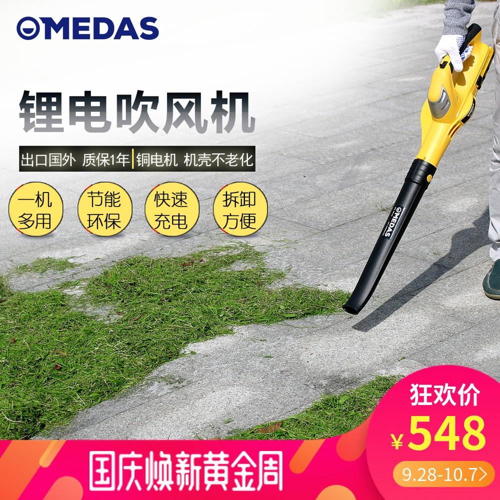 美达斯电动吹风机充电式家用吹灰机除尘工具园艺锂电池吹树叶杂草