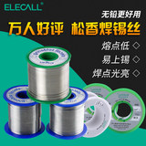 Ang lead-free solder wire 0.8mm universal soldering iron welding tape rosin core household low temperatura high purity tin wire 0.5mm