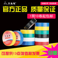 Nine-headed bird electrical tape 18mmPVC electrical tape waterproof flame retardant insulation tape black white tape 15m
